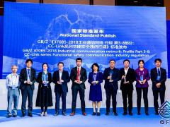 CC-Link IE safety被認定為中國國家標準