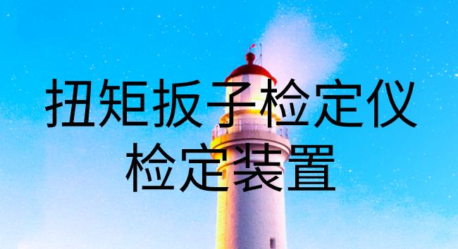 """上海計量院""""扭矩扳子檢定儀檢定裝置""""通過現場評審"""