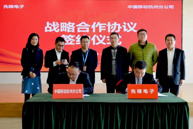 先锋电子与中国移动杭州分公司签订5G战略合作协议