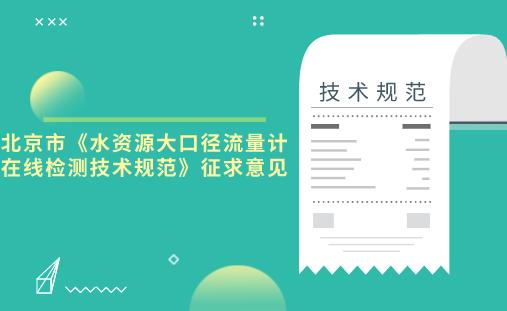 北京市《水資源大口徑流量計在線檢測技術規范》征求意見