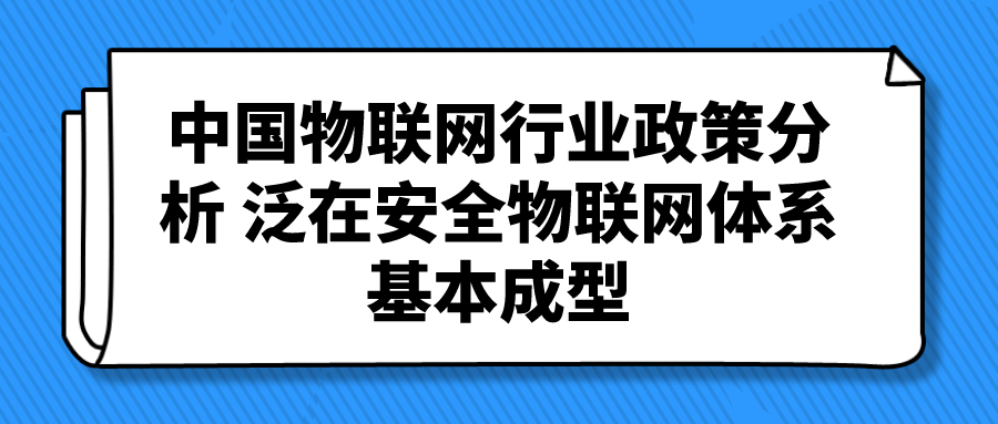 中國物聯網行業政策分析:泛在安全物聯網體系基本成型