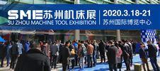 3月蘇州|世界裝備制造商云集SME蘇州機床展