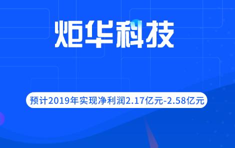 炬華科技預計2019年實現凈利潤2.17億元-2.58億元