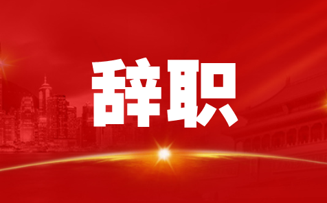 川儀股份董事畢監勃辭職 年薪為85.44萬元