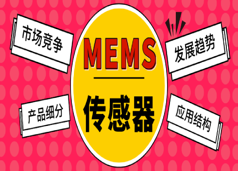 全球MEMS传感器行业市场竞争格局与发展趋势分析