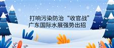 """打響污染防治""""收官戰"""",廣東國際水展強勢出招!"""