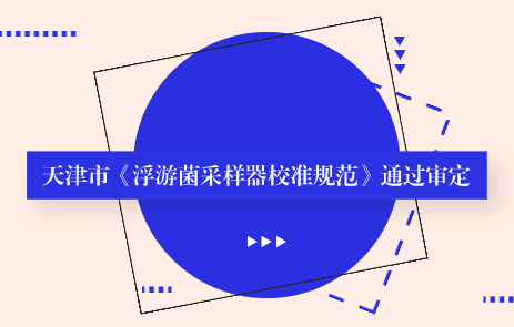 天津市《浮游菌采样器校准规范》通过审定