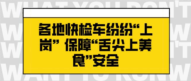 """各地快檢車紛紛""""上崗"""" 保障""""舌尖上美食""""安全"""