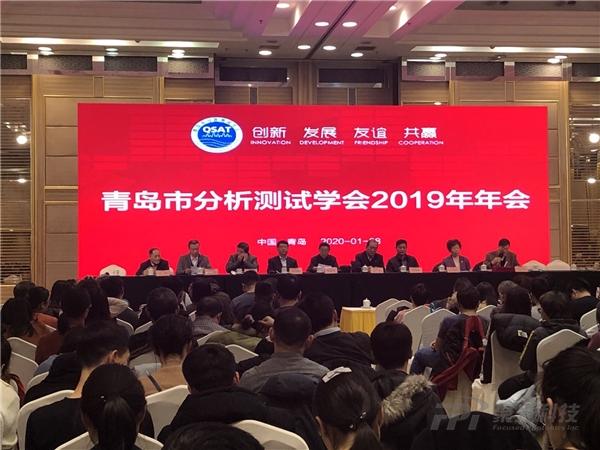 吉天仪器应邀出席青岛分析测试学会2019年学术年会