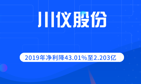 川儀股份2019年凈利降43.01%至2.203億元