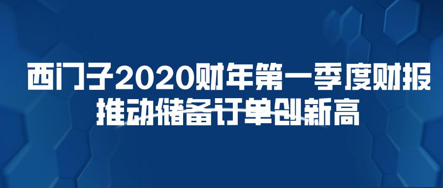 西门子2020财年第一季度财报 推动储备订单创新高