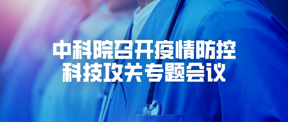 中科院召開疫情防控科技攻關專題會議