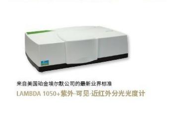 2020年1月新品盤點 珀金埃爾默推出紫外可見分光光度計