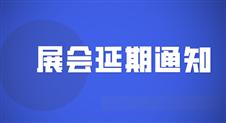 第十八屆中國國際科學儀器及實驗室裝備展覽會延期舉辦的公告