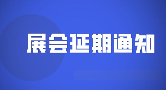 关于第二届中国实验室发展大会 延期举办的公告
