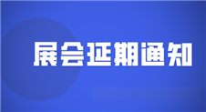 關于第二屆中國實驗室發展大會 延期舉辦的公告