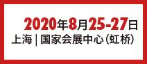 關于延期舉辦 2020 上海國際水處理展覽會通知