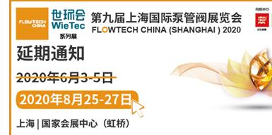 第九屆上海國際泵管閥展覽會延期舉辦通知