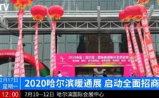 哈尔滨暖通展招商全面启动,携手行业同仁打造清洁取暖市场