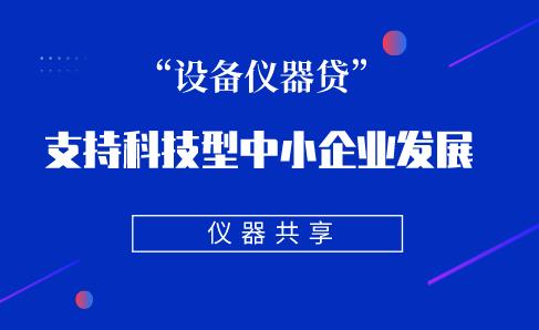 """解決科技型中小企業發展難題 國辦推廣""""設備儀器貸"""""""