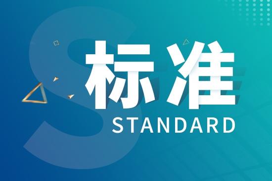 SCIS標準項目《紅外額溫計》公示