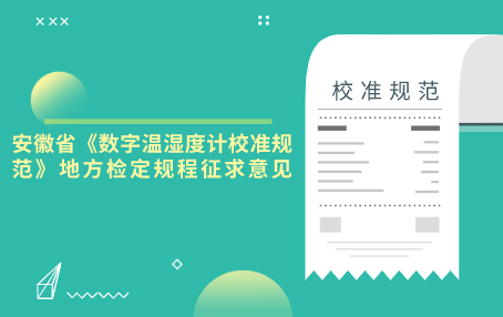 安徽省《數字溫濕度計校準規范》地方檢定規程征求意見