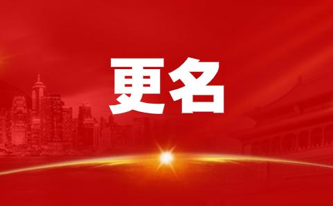 3月19日起寧波水表證券簡稱變更為寧水集團