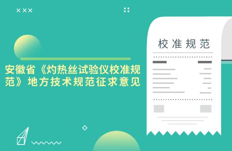 安徽省《灼热丝试验仪校准规范》地方技术规范征求意见