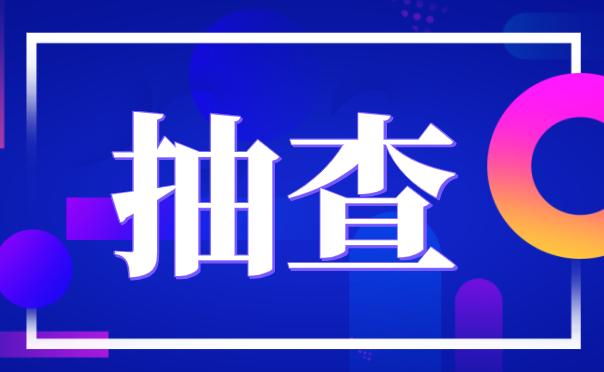 上海市抽查14批次電力電纜產品 1批次不合格