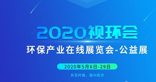 5月6日即將開幕!3大亮點解鎖2020視環會參展新方式