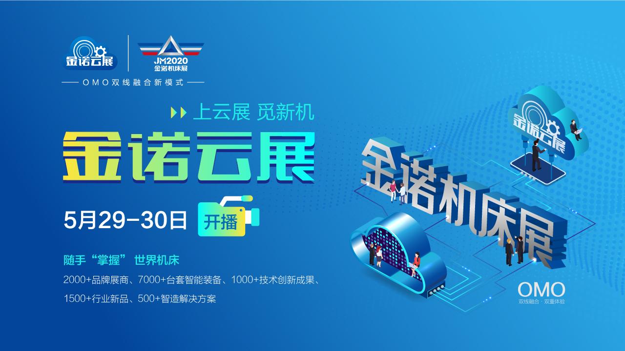 第23届济南国际机床展6月11日线上线下联动展出