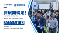 2020華南抗疫設備生產制造專區盡在廣州國際模具展