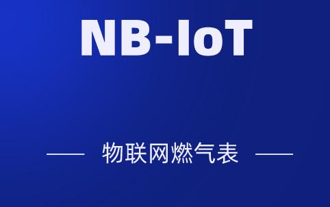 NB-IoT物联网燃气表海量市场正徐徐打开