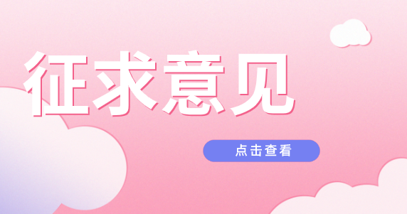 湖南:《电能过滤器通用技术规范》征求意见