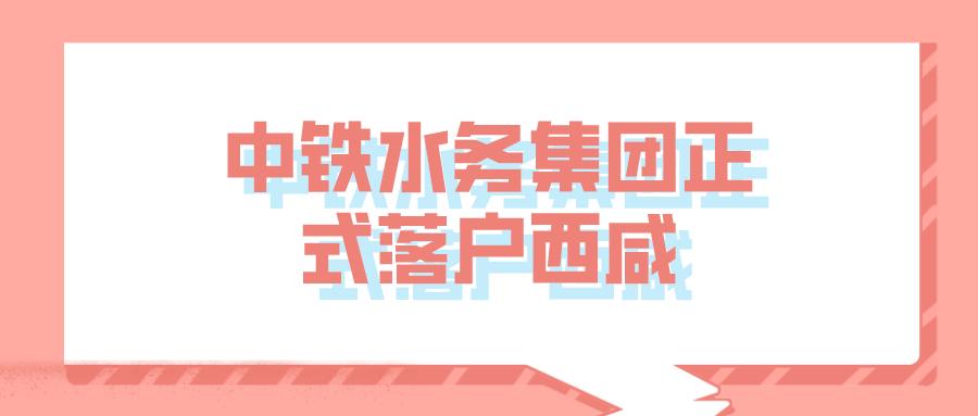 中鐵水務集團正式落戶西咸