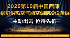 """2020第十九屆西部暖通設備展覽會 推陳出新 再迎市場發展""""好聲音"""""""
