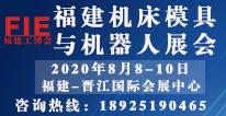 2020���徏�Q�晋江)国际�����刉���工业博览会