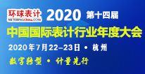 2020中国国际表计行业�q�度大会