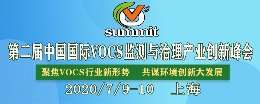 2020中國國際VOCs監測與治理峰會最新議程重磅揭秘