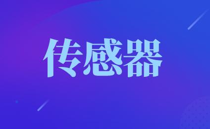 """从政策环境看""""十四五""""中国传感器产业发展"""