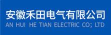安徽禾田電氣有限公司