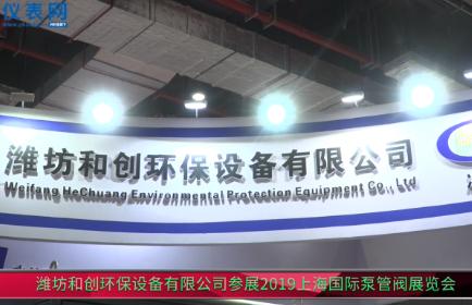 和創環保參展2019上海國際泵管閥展覽會
