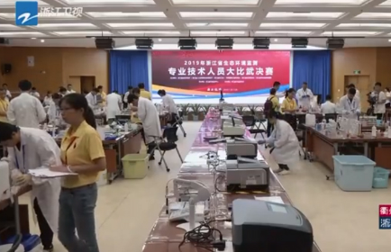 浙江省生態環境監測專業技術人員大比武活動舉行