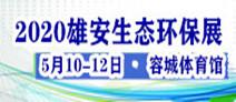 2020�W�二届中�?雄安)国际生态环保��业博览会