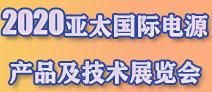 2020�W�十届亚太国际电源��品及技术展览会