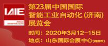第二十三届中国国际智能工业自动化(济南)展览会