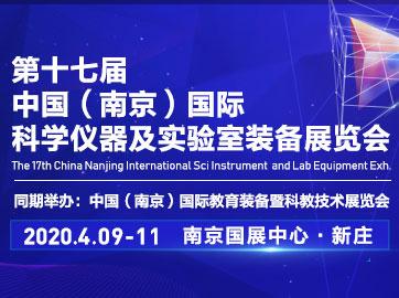 第十七届中国南京科学仪器及实验室装备展览会