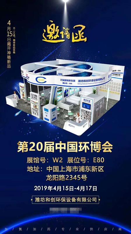 第20届中国环博会开始啦—和创等你来