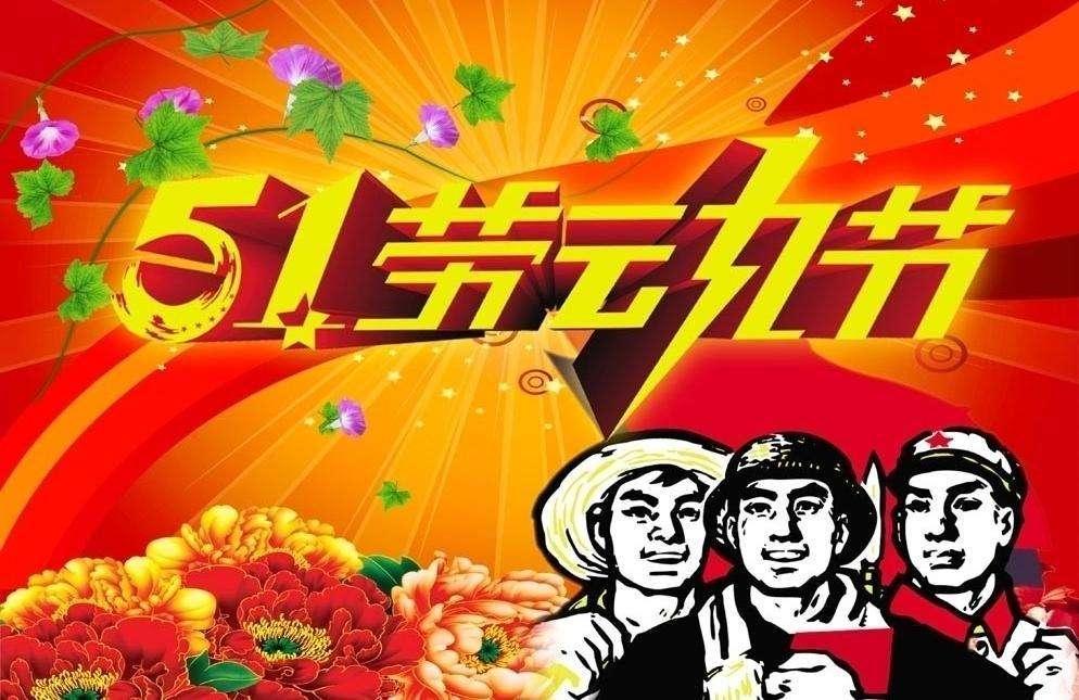 艾思荔快速温变试验箱2019劳动节放假通知