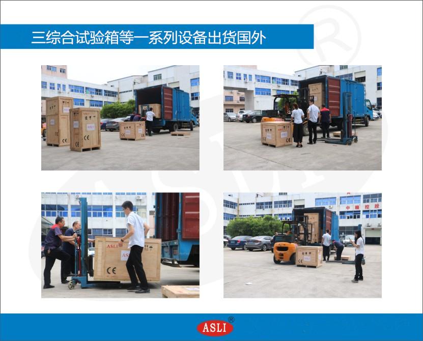三综合试验箱等一系列设备出货国外